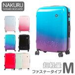 スーツケースMサイズNAKURU2251