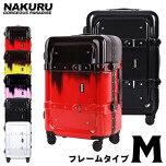 スーツケースMサイズNAKURU2141