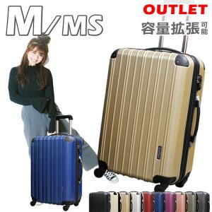 アウトレット 激安 キャリーケース M サイズ MS サイズ 超軽量 拡張ファスナー PC配合 約60L〜70L TSAロック キャリーバッグ 軽量スーツケース トランク おしゃれ かわいい 中型 1週間前後 訳あり