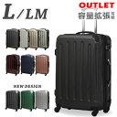 アウトレット 激安 スーツケース L サイズ LM 大型 訳
