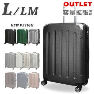 アウトレット 激安 スーツケース L サイズ LM 大型 超軽量 ダブルファスナー 鏡面ボディ TSAロック 158cm以内 大型スーツケース キャリーケース 旅行用 キャリーバッグ LL 90L〜100L級 訳あり 送料