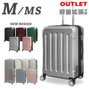 アウトレット 激安 スーツケース M サイズ MS 中型 訳あり 超軽量 容量拡張機能 おしゃれ かわいい 鏡面 TSAロック 軽量スーツケース キャリーケース 旅行用 キャリーバッグ 60L〜70L級 海外 修