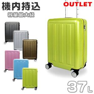 597e65b953 【アウトレット特価】 アウトレット スーツケース 機内持ち込みサイズ 最大級 超軽量 ファスナー 40L