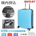 アウトレット スマホ充電機能搭載 スーツケース 機内持ち込み 超軽量 ...