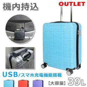 100d666329 アウトレット スマホ充電機能搭載 スーツケース 機内持ち込み 超軽量 SS サイズ 容量最大級 40L級 ダブルキャスター TSAロック 旅行用  キャリーバッグ キャリーケース ...