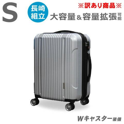 訳あり スーツケース S サイズ 大容量 ボディの一部に気泡あり 超軽量 拡張可能 Wファスナー 計8輪 Wキャスター TSAロック キャリーバッグ キャリーケース トランク シルバー 激安 格安 アウトレット 小型 送料無料 あす楽対応