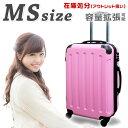 【在庫処分価格】 訳あり スーツケース M サイズ MS サ
