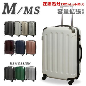 【在庫処分価格】 スーツケース 良品アウトレット 中型 M サイズ MS サイズ 超軽量 容量アップ可 ABS+PCボディ 4輪 静音 TSAロック 旅行用 キャリーバッグ キャリーケース 海外旅行 修学旅行 メ