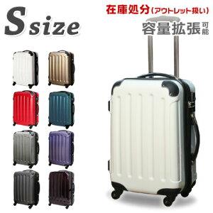 【在庫処分価格】 スーツケース  キャリーバッグ キャリーケース S サイズ 超軽量 拡張ファスナー 最大40L 鏡面加工 4輪 TSAロック キャリーバック 旅行バッグ 旅行カバン  おしゃれ かわいい