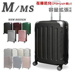 【在庫処分価格】 スーツケース  キャリーバッグ キャリーケース M/MS 中型 超軽量 拡張ファスナー 最大70L 鏡面加工 4輪 TSAロック キャリーバック 旅行バッグ 旅行カバン おしゃれ かわいい