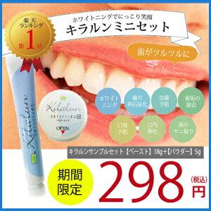 キラルンミニ ペースト パウダー 歯磨き粉 アパタイト ホワイトニング 歯みがき ハミガキ オーガニック バレンタイン