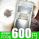 チアシード200gアミノ酸サプリサプリメントオメガ6オメガ3食物繊維ダイエットスーパーフード