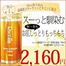 お肌プルプルRU超低分子ナノコラーゲン化粧水