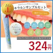 キラルンミニセット 歯磨き粉 ホワイトニング 歯みがき ハミガキ オーガニック ホワイト