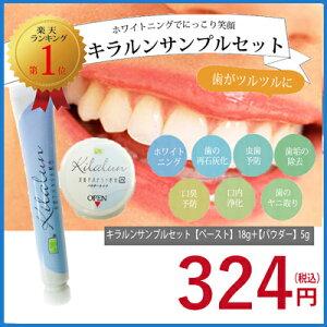 キラルンミニセット 歯磨き粉 ホワイトニング 歯みがき ハミガキ オーガニック バレンタイン