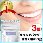 ポイント キラルンパウダー 歯磨き粉 ホワイトニング 歯みがき ハミガキ オーガニック ホワイト