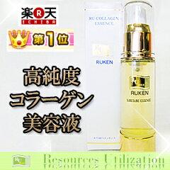 【送料無料】美容液 超低分子ナノコラーゲン(素肌への浸透性高)たっぷり配合でお肌がプルプル...