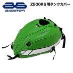 BAGSTERタンクカバーKAWASAKIカワサキZ900RSグリーン/ホワイトバグスター1736B