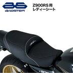 バグスターシートレディーシートZ900RS/Cafeブラック/シルバーBAGSTER5371A
