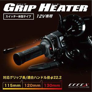 EFFEXエフェックス暖かグリップヒータースイッチ一体型φ22.2用115/120/130mm防寒EGH001
