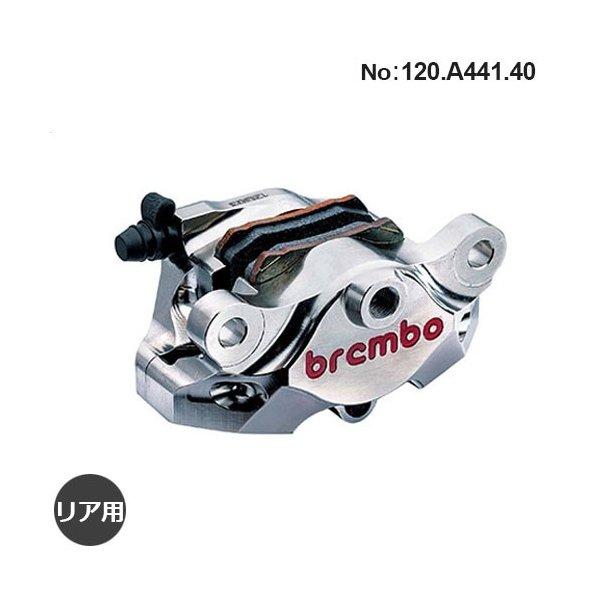 ブレーキ, ブレーキキャリパー  2POT 84mm 34mm brembo 120.A441.40