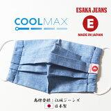 江坂ジーンズ 夏仕様!COOLMAX・シャンブレー日本製アメカジ マスク・ 送料無料 洗えるマスク 夏マスク クールマックス