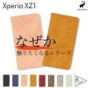 xperia xz1 ケース 手帳型 ベルトなし カバー スマホ ケース カード収納 スタンド付き スマホ……