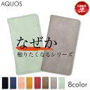 aquos sense2 ケース 手帳型 カバー カード収納