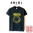 ニルヴァーナ NIRVANA 正規品 tシャツ SMAILE BLACK/ブラック ニルバーナ バンドtシャツ ロックtシャツ ロゴt オフィシャル メンズ レディース 【メール便可】【送料無料】