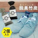 脱臭竹炭2個入り メンズ レディース 春/夏/秋/冬 紳士靴 竹炭 脱臭 消臭