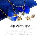 ハワイアンジュエリー ネックレス 星 スター レディース メンズ イエローゴールド シルバー ステンレススチール 誕生日 記念
