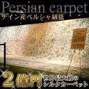 文化の継承 - 絨毯芸術 2億円世界最大級のシルクカーペットナイン産ペルシャ絨毯【送料無料】...
