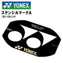 ヨネックス テニス ラケット ステンシルマークA 90-99インチ テンプレート AC502A YONEX