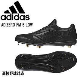 ■ アディダス 野球 金具スパイク 高校野球対応 ADIZERO FM 5 LOW 固定式金具 ブラック S85331 adidas