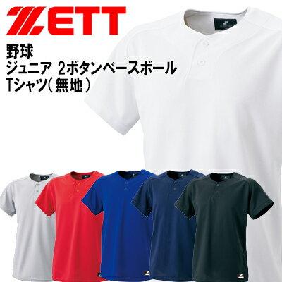 エスエスケイ 野球 ベースボールシャツ ジュニア・2ボタンプレゲームシャツ 無地 スリムシルエット ブリーズライト・ソフィスタ2 SSK BW1460J