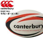 カンタベリーラグビーボール(4号)小学校高学年用日本ラグビー協会認定球レースなしCanterburyAA02685