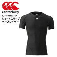 カンタベリーラグビーインナーシャツショートスリーブベースレイヤーS/SBASELAYERCanterburyRG35513