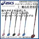 アシックス グラウンドゴルフクラブ ハンマーバランスTC GGG186 asics ツインカーブシャフトモデル 一般右打者専用