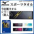MIZUNO アクセサリー スポーツタオル 箱入り 32JY6101 ミズノ 今治製タオルシリーズ 40cm×110cm