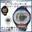 セイコー スーパーランナーズ スマートラップ(SBEH) C6JMS61000 SEIKO チップ計測マラソン大会での自動ラップ計測