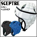セプター ラグビー ヘッドギア 日本ラグビーフットボール協会認定商品 IRB承認商品 ヘッドキャップ SCEPTRE SP277