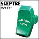 ☆◎ セプター ラグビー用品 ハンドダミー シングルタイプ ウレタンスポンジ SCEPTRE SP151