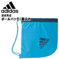 アディダス ボールバッグ1個入れ adidas