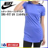 ☆☆【あす楽】 NIKE (ナイキ) レディーススポーツウエア 539597 半袖フード付チュニック 女性用パーカー DRI-FIT UV ニットドレス
