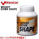 ケンタイ 健康体力研究所 ウェイトダウン シェイプ 脂肪燃焼 脂肪のつきにくいカラダづくりをサポート WHIGHT DOWN SHAPE 90粒入り Kentai K4415