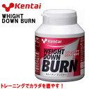 ケンタイ 健康体力研究所 ウェイトダウン バーン 体重減量 有酸素運動前の必須サプリメント WHIGHT DOWN BURN 125粒入り Kentai K4416