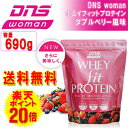 ☆ DNS woman ホエイフィットプロテイン/ダブルベリー風味 690g ホエイプロテイン100% 女性に最適なたんぱく質、鉄分、ビタミンC、ナトリウムを配合