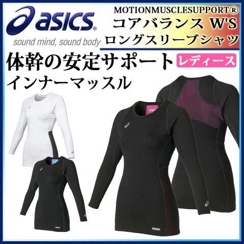 asics アシックス スポーツウエア アンダーシャツ XA3129 W'S ロングスリーブシャツ 長袖 コアバランス インナーマッスル 機能性インナー 体幹の安定サポート♪ レディース