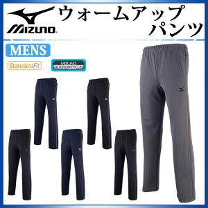 MIZUNO スポーツウエア ウォームアップパンツ 32JD6125 ミズノ 吸汗速乾 ロングパンツ メンズ