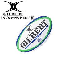 ☆GILBERT(ギルバート)ラグビーボールトリプルクラウンPLUS(5号)主要大会使用球スーパーグリップ